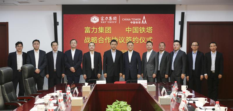 携手中国铁塔 面向5G打造智慧地产