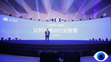 第二届CIOC地产智能化未来峰会
