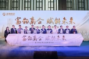 2020广州智慧物业博览会